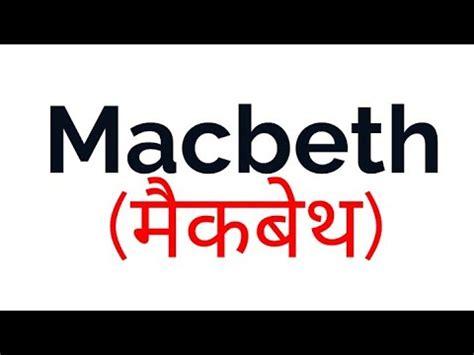 Banquo foil to macbeth essays